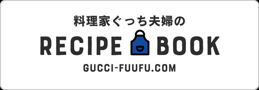 ぐっち夫婦のオフィシャルレシピブック -ONLINE-